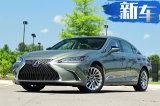售价更低!雷克萨斯ES将在广州投产 PK奥迪A4L