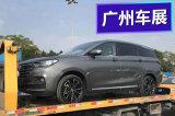 2018广州车展探馆:汉腾首款MPV汉腾V7亮相