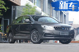 增2项安全配置/涨5千元 吉利博瑞2款新车型上市