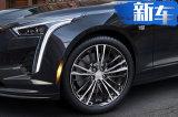 凯迪拉克停产汽油版CT6 将开发全新纯电动平台