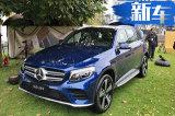 取消低价版!奔驰GLC大幅加长 售价42.98-57.6万