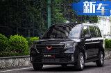 五菱宏光PLUS开启预订 6.98万起售下月上市