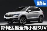 斯柯达推全新小型SUV 竞争本田XR-V(图)