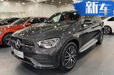奔驰新款GLC轿跑到店实拍 11月22日上市48万起售
