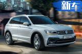 大众8款进口车型全面调价 途锐最高降幅达5.9万