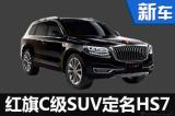 红旗全新C级SUV定名HS7 将竞争奥迪Q7