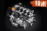 现象级的运动天才 解析Jeep GSE-T4 1.3T发动机