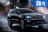 Jeep大切诺基特别版曝光!外观升级/竞争丰田普拉多