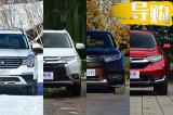 自主OR合资? 细数四款适合家庭使用的SUV