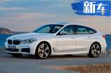 宝马6系GT将11月16日上市 尺寸/动力大幅提升