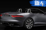 捷豹新F-TYPE明日发布 造型精致搭宝马4.4T引擎