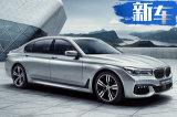 宝马改款7系上海全球首发 3月份投产/即将开卖