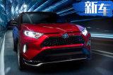 丰田全新插电混动RAV4亮相 搭2.5L引擎/动力提升