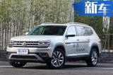 """上汽大众全新紧凑SUV定名""""途岳"""" 11月正式开卖"""
