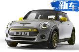 MINI纯电动版年内国产上市 现已收到1万份订单
