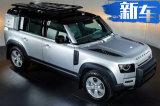 路虎全新一代卫士3款车型发布 起售价3.5万英镑