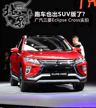 跑车也出SUV版了? 广汽三菱Eclipse Cross实拍