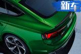 """奥迪新RS5推""""加强""""版车型 动力大涨3.6秒破百"""