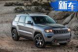 Jeep大切诺基性能版正式开卖 售价64.99万元