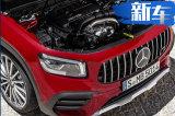 奔驰GLB性能版正式发布 2.0T+四驱/年底将国产