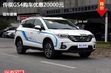 邢台传祺GS4优惠2万元 降价竞争途观L