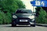 福特推新款嘉年华ST 比现款车少一个气缸还更快