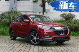 本田新款缤智明日开卖 增1.5T引擎/取消四驱车型