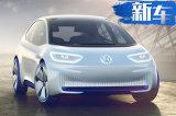 大众ID.3纯电动两厢车9月全球首发 22万元起售