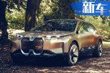 宝马推3款全新旗舰车型 明年国内开卖 你中意谁