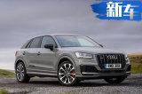奥迪Q2性能版SUV曝光 4.8s破百/33万元起售