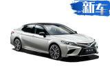 丰田新款凯美瑞上市增5项配置 售17.98万元起
