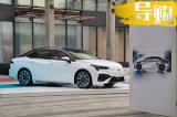 未来汽车长什么样? 广汽新能源设计师给你答案