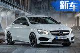 奔驰换代CLA性能版 配全新2.0T起售涨1.3万元