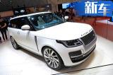 路虎揽胜采用全新的MLA平台 未来将推纯电动车型