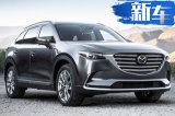 马自达新款CX-9售价曝光!搭2.5T/年内上市开售