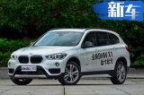 寶馬新X1售價曝光 取消2.0T高功車型-增設計套裝