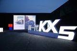 东风悦达起亚新一代KX5惊艳上市  诚意而至