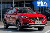 名爵ZS新SUV售8.18万元 优惠1万增12项配置