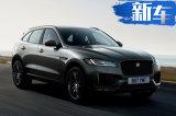 捷豹F-PACE将推两款新车型!百公里加速仅6.6s