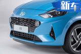 现代全新小型车官图曝光 供两种动力/明年交付