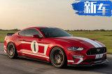 福特将推野马限量版 全球发售19台/3.3秒内破百