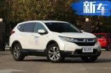 东风本田CR-V新车型上市 多项配置升级售价不变