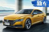 大众全新一代CC正式开卖 售价25.28万-30.98万