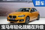 """""""年轻化""""再升级 研发团队解析全新BMW 1系运动轿车"""