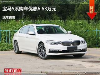 太原宝马5系优惠6.63万元
