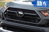丰田全新RAV4多图实拍 尺寸加长/高配售26万元