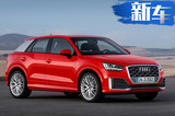 8月31日公布价格 奥迪这款小SUV比Q3大-还便宜