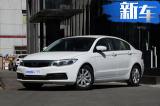 新款观致3轿车近期上市 车型减少/10.09万起售