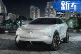 英菲尼迪首款純電SUV曝光 競爭特斯拉/本月首發