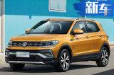 大众Polo SUV开启预售 12万竟能买这么多配置
